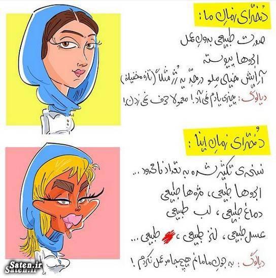 کاریکاتور دختر ضد دختر دختر تهرانی دختر ایرانی