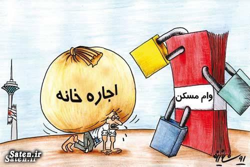 کاریکاتور وام مسکن کاریکاتور وام کاریکاتور قیمت مسکن قیمت اجاره مسکن