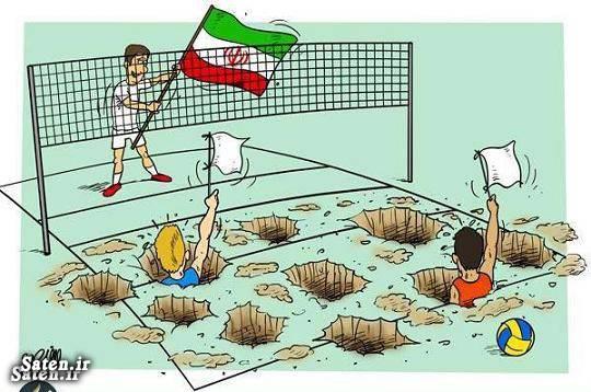 کاریکاتور والیبال کاریکاتور امریکا
