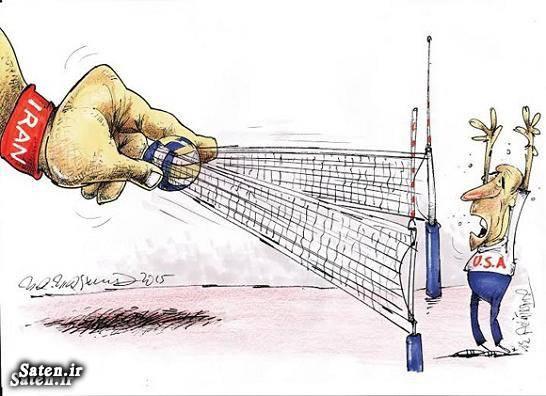 والیبال ایران و امریکا مقایسه ایران و آمریکا کاریکاتور والیبال کاریکاتور آمریکا جنگ ایران و آمریکا