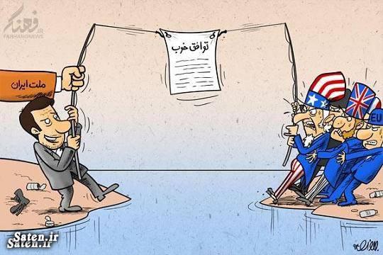 کاریکاتور توافق هسته ای توافق هسته ای