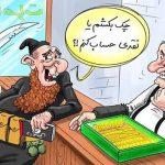 دسته چک داعش! / کاریکاتور