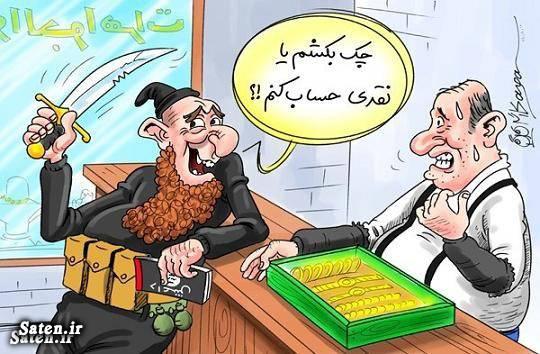 کاریکاتور داعش عکس داعش جنایات داعش اخبار داعش