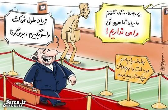 کاریکاتور وام
