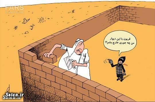کاریکاتور عربستان کاریکاتور عرب ها کاریکاتور داعش حامیان داعش