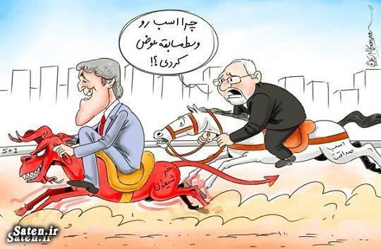کاریکاتور مذاکرات هسته ای کاریکاتور محمد جواد ظریف کاریکاتور جان کری کاریکاتور توافق هسته ای کاریکاتور آمریکا