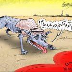 توبه گرگ عربستان سعودی / کاریکاتور