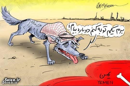 کاریکاتور عربستان کاریکاتور عرب ها کاریکاتور اعراب جنایات عربستان