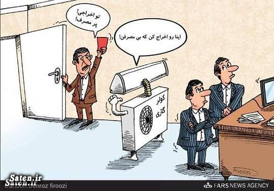 کاریکاتور کارمندان کاریکاتور ادارات دولتی