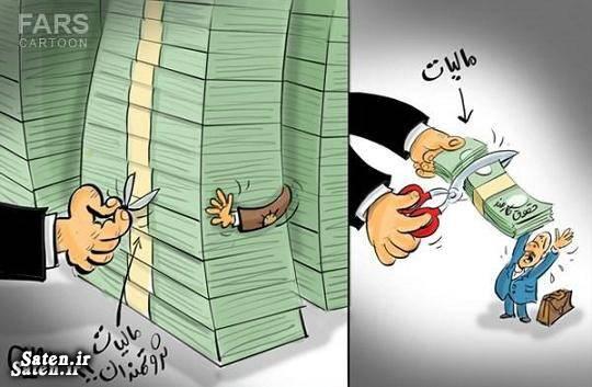 کاریکاتور مالیات