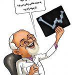 مطب دکتر ظریف! / کاریکاتور