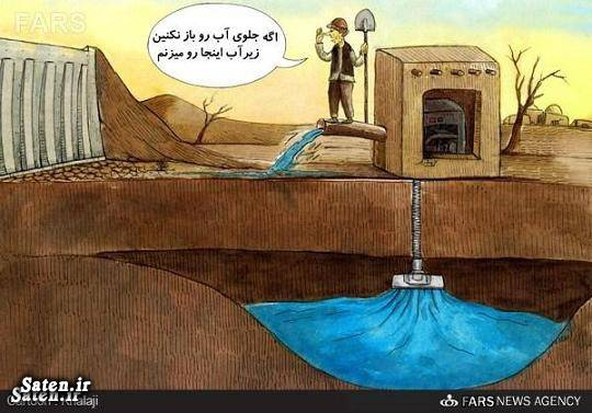 کاریکاتور خشکسالی کاریکاتور آب