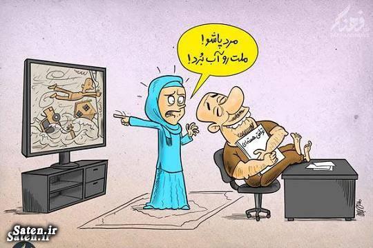 کاریکاتور دولت حسن روحانی کاریکاتور دولت کاریکاتور تدبیر و امید