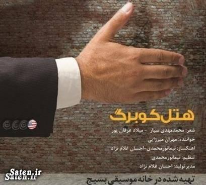 هتل کوبورگ نتیجه مذاکرات هستهای مذاکرات هسته ای طنز مذاکرات هسته ای دانلود آهنگ مهران میرزایی