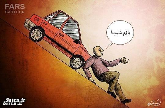 کاریکاتور قیمت خودرو طنز قیمت خودرو آخرین قیمت خودرو