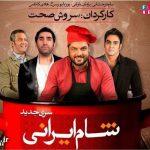 توزیع سری جدید «شام ایرانی» با میزبانی سام درخشانی