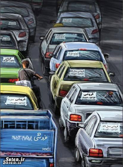 کاریکاتور قیمت خودرو قیمت خودرو های داخلی
