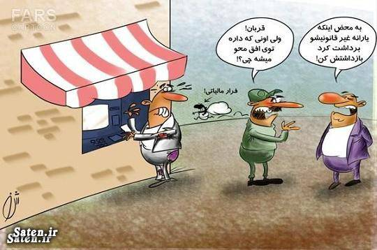 توزیع یارانه ۴۵ تومانی خلاف قانون است! / کاریکاتور