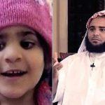 تعرض وحشیانه شیخ سعودی به دختر ۴ سالهاش + عکس