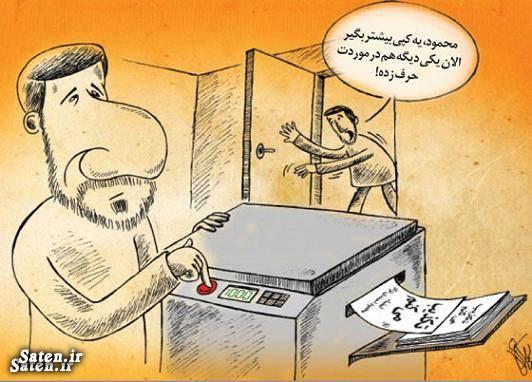 کاریکاتور احمدی نژاد