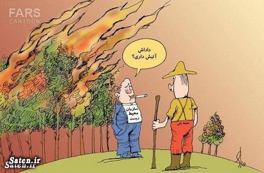 Image result for کاریکاتور محیط زیستی