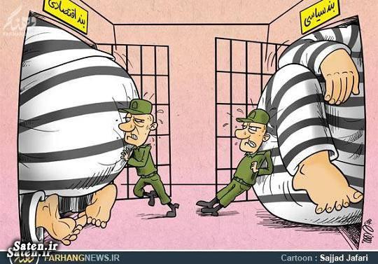 مفسدان اقتصادی زندان اوین اسامی مفسدان اقتصادی