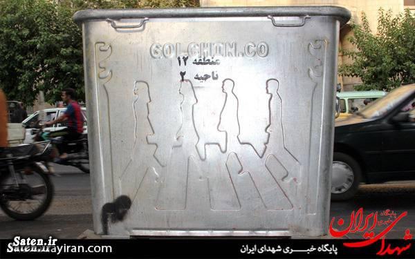 شهرداری تهران سطل زباله اخبار تهران