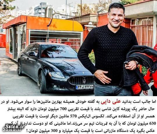 ماشین فوتبالیست ها ماشین علی دایی مازراتی علی دایی خودرو فوتبالیست ها خودرو علی دایی