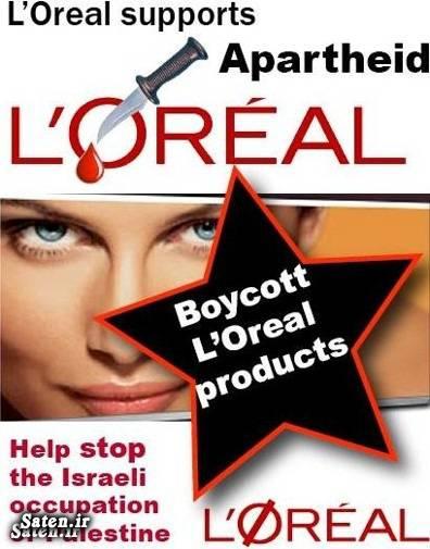 محصولات اسرائیلی محصولات آرایشی لورآل کالاهای اسرائیلی شرکتهای اسرائیلی رپورتاژ آگهی loreal