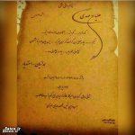 کارت جشن نامزدی متفاوت احمد مهرانفر منتشر کرد + عکس