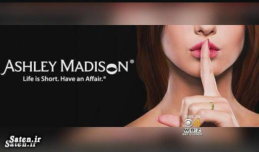 سایت دوست یابی دوست یابی اشلی مدیسون Ashley Madison