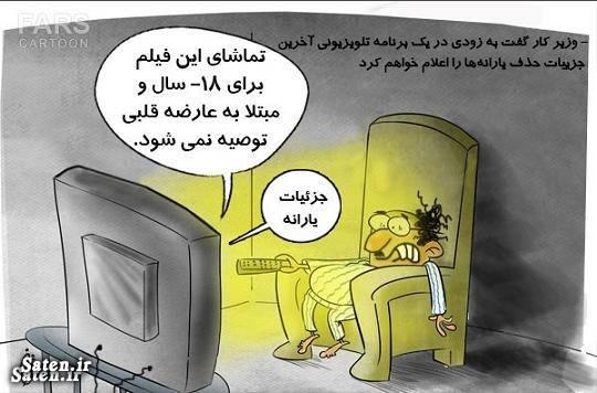 کاریکاتور یارانه نقدی علت حذف و قطع یارانه حذف شدگان یارانه نقدی