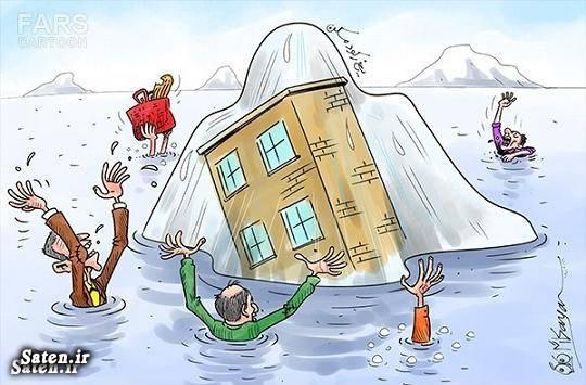 کاریکاتور مسکن کاریکاتور قیمت مسکن