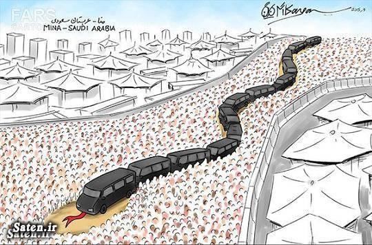 کشته شدگان مکه کشته شدگان حج کاریکاتور عربستان زائران کشته شده اخبار عربستان