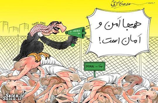 کاریکاتور عربستان پادشاه عربستان اخبار عربستان