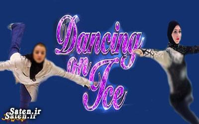 رقص مختلط رقص روی یخ رقص دختران تهرانی رقص دختر ایرانی پاتیناژ بیوگرافی زهره لاری آموزش رقص Dancing on ice