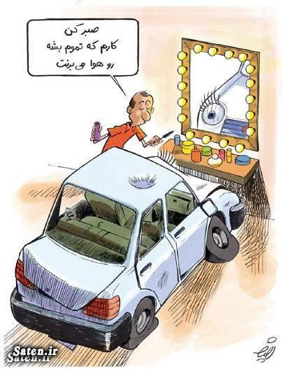 کاریکاتور قیمت خودرو کاریکاتور خودروسازان