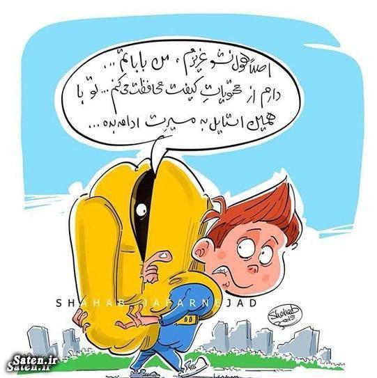 کاریکاتور مدرسه کاریکاتور دانش آموز
