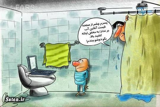 کاریکاتور مصرف آب کاریکاتور قیمت