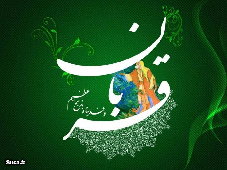 عید قربان روزی است که