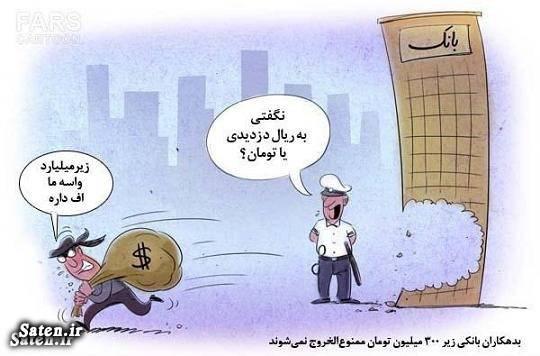کاریکاتور بانک مرکزی کاریکاتور اختلاس