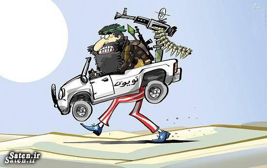 کاریکاتور داعش کاریکاتور آمریکا حامیان داعش جنایات داعش
