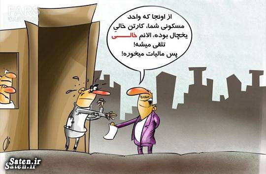 کاریکاتور مالیات خانه خالی