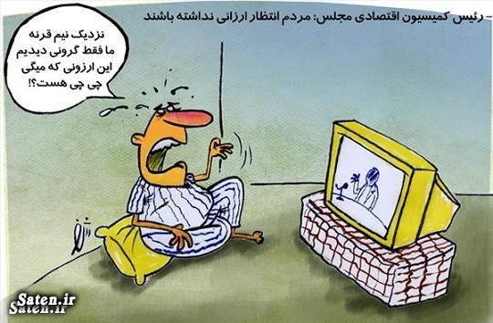 کاریکاتور نمایندگان مجلس کاریکاتور قیمت کالا کاریکاتور قیمت کاریکاتور افزایش قیمت