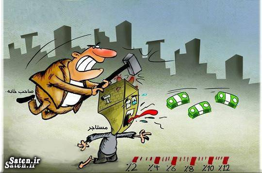 کاریکاتور مستاجر کاریکاتور قیمت مسکن کاریکاتور اجاره خانه