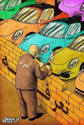 کاریکاتور گمرک سود گمرک تعرفه واردات خودرو