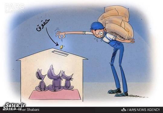 کاریکاتور حقوق کارمندان کاریکاتور حقوق کارگران