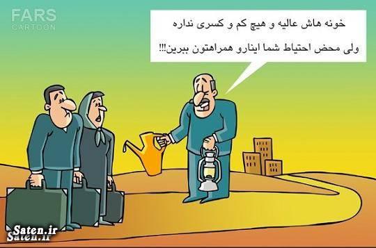 مسکن مهر کاریکاتور مسکن مهر