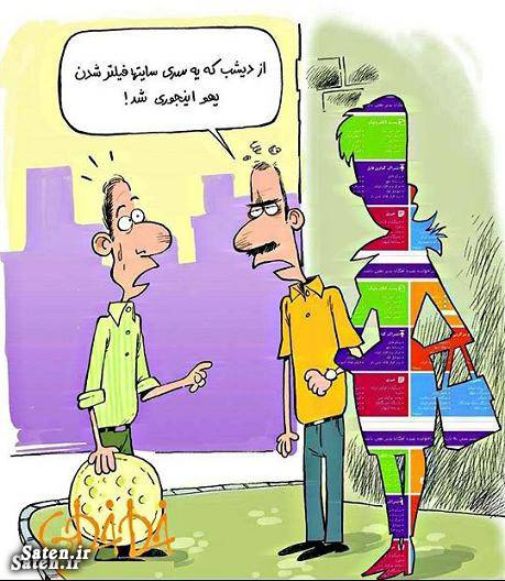 کاریکاتور همسریابی سایت همسر یابی