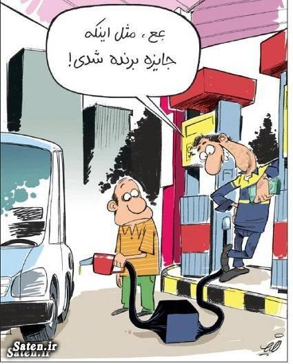 کاریکاتور دولت کاریکاتور تدبیر کاریکاتور بنزین